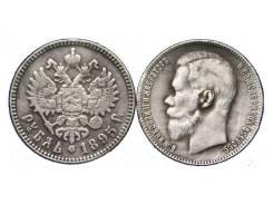 1 рубль Николай II 1895 год копия