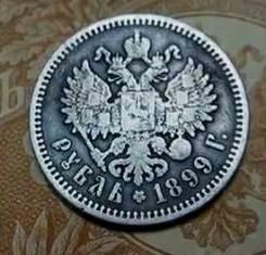 1 рубль Николай II 1899 год копия