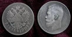 1 рубль Николай II 1901 год копия