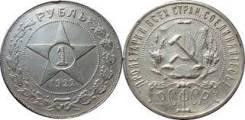 1 рубль 1922 год копия