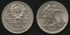 1 рубль 1924 год копия