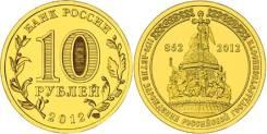1150-летие зарождения российской государственности ГВС 2012