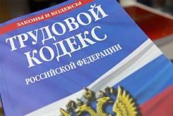 Семинар: Изменения в трудовом законодательстве в 2018 г во Владивосток
