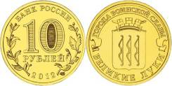 10 рублей 2012 Великие Луки ГВС