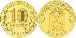 10 рублей 2013 Псков ГВС