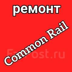 Ремонт ТНВД, форсунок и всей системы Common Rail