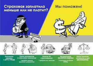 АвтоЭкспертиза Страховые споры по КАСКО и ОСАГО! Гарантия!