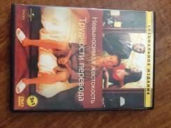 DVD фильмы 2в 1 трудности перевода , невыносимая жестокость