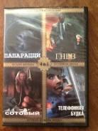 Dvd фильмы 4в 1 папарацци , гнев , сотовый , телефонная будка
