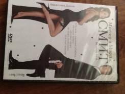 Dvd фильмы мистер и миссис смит