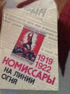 Книги 1919 1922 комиссары на линии огня
