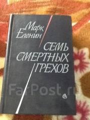 Книга Марк еленин семь смертных грехов