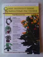 Книга о растениях комнатных