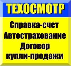 Автострахование ОСАГО. Техосмотр от 490 рублей. Стационарный офис. ВСК