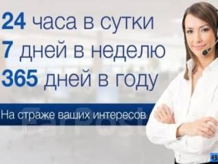 Личный адвокат всегда на связи! Юридическое сопровождение!24/7/365!