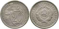 20 копеек 1932 год.
