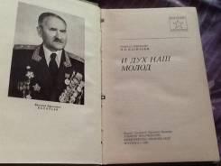 Книга лейтенант Васильев военные мемуары ссср