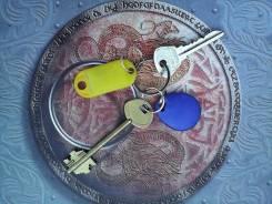 Ключи найдены.