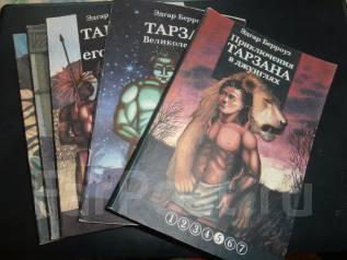Эдгар Берроуз. Серия: Тарзан, приёмыш обезьян. 5 книг одним лотом.