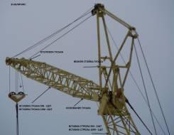 Кс-8165, 2000. Комплектующие стрелового оборудования крана КС-8165, 10 000 куб. см., 100 кг., 70 м.