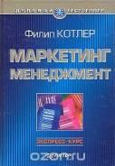 """Филип Котлер """"Маркетинг. Менеджмент"""". Класс: 11 класс"""