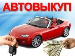 Любой авто. Быстро купим ваш автомобиль.