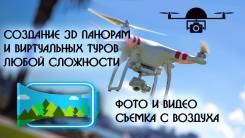 Съемка с квадрокоптера, создание 3D-панорам, виртуальные туры