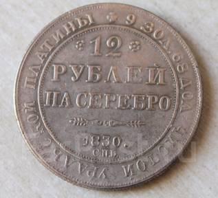 Монета 12 рублей на серебро 1830г, Копия