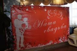 Оформление свадьбы, юбилея, детского дня рождения
