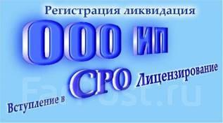 Регистрация ООО, ликвидация ООО!