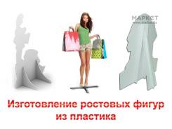 Ростовые фигуры для рекламы!