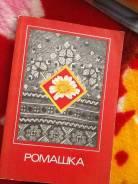 Шитье книга ромашка в рисунках ( вышивка этикет рецепты )