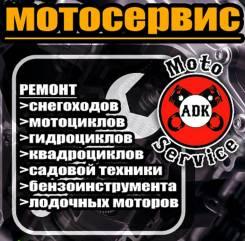 Ремонт и техническое обслуживание квадроциклов и UTV. Сварка аргоном