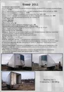 Тонар 97461-0000030-61. Полуприцеп-изотермический Тонар
