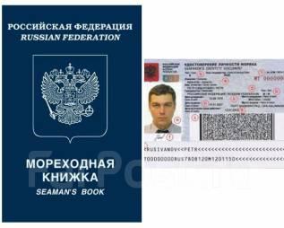 УЛМ - удостоверение личности моряка (SID) -2000 рублей. За 20 минут!