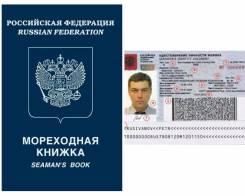 УЛМ- Удостоверение Личности Моряка (SID) 2000 рублей. За 20 минут!