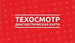 Техосмотр 500 рублей Договор Купли-Продажи 500 Рублей!
