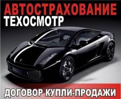 Техосмотр 490 рублей + ОСАГО. Диагностическая карта на руки за 5 минут