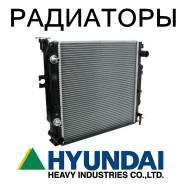 Радиатор охлаждения двигателя. Hyundai R210NLC-7 Hyundai R305LC-7. Под заказ