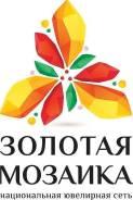 Программист 1С. ООО Золотая мозаика. Остановка 1-я Речка
