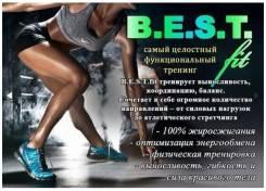 Спорт и фитнес.