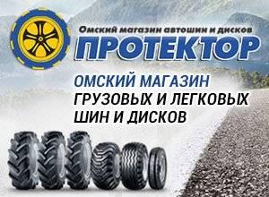 Грузовые и Легковые Шины и Диски Склад в Омске Оптовые цены