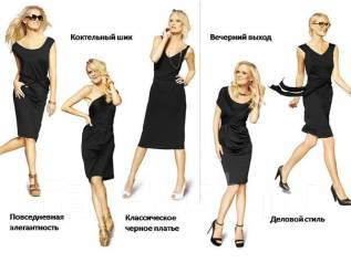 Платья-трансформеры. 46