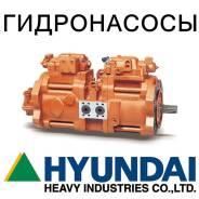Гидронасос. Hyundai R210NLC-7 Hyundai R305LC-7. Под заказ
