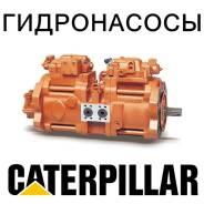 Гидронасос. Caterpillar: 330D L, 330D LN, 330B, 323D SA, MH, 312D, 312B, 313C CR, 319D L, 323D L, 325D MH, 319D LN, 325D L, 330D MH, 329D L, 336D LN...