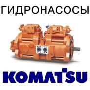 Гидронасос. Komatsu: PC150, PC180NLC, PC450LC, PC110R, PC78, PC220LC, PC78MR, PC120LC, PC400LC-7, PC350LC, PC75MR-6, PC300SE, PC76UU, PC78US, PC228, P...