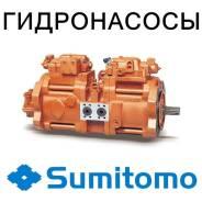 Гидронасос. Sumitomo: SH210-5, SH500LHD-5, SH300TN-2B, SH135X-2, SH130-5, SH120-3, SH135XU-3, SH80-3, SH200-3, SH120-5, SH200, SH240-5LR, SH135X-3B, S...