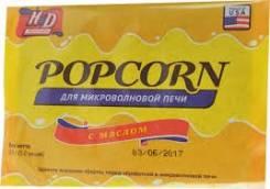 Попкорн.