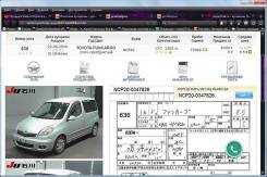 Toyota Funcargo. NCP20