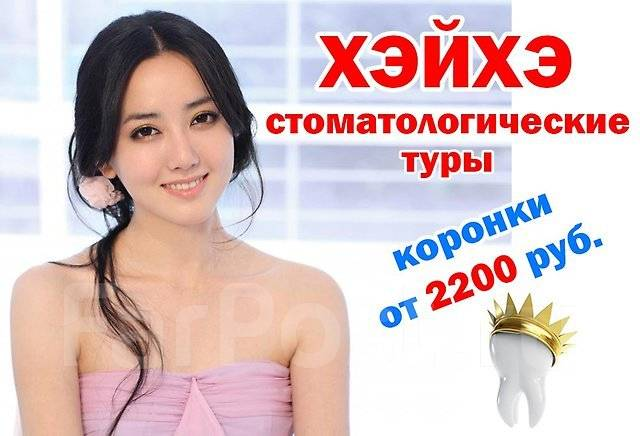 Тур в китай лечение зубов